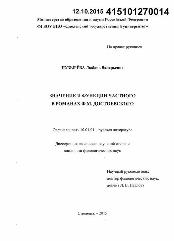 Титульный лист Значение и функции частного в романах Ф.М. Достоевского