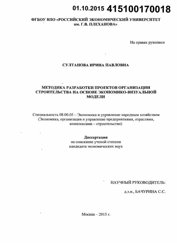 Титульный лист Методика разработки проектов организации строительства на основе экономико-визуальной модели