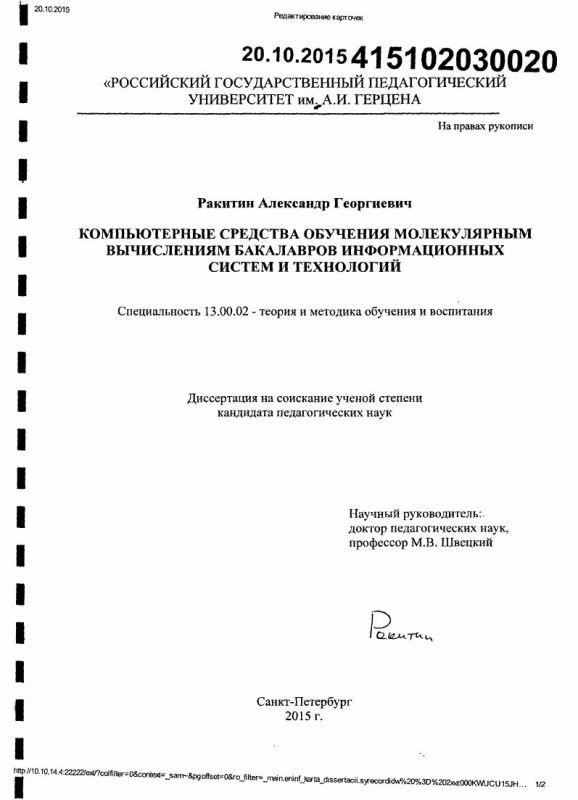 Титульный лист Компьютерные средства обучения молекулярным вычислениям бакалавров информационных систем и технологий