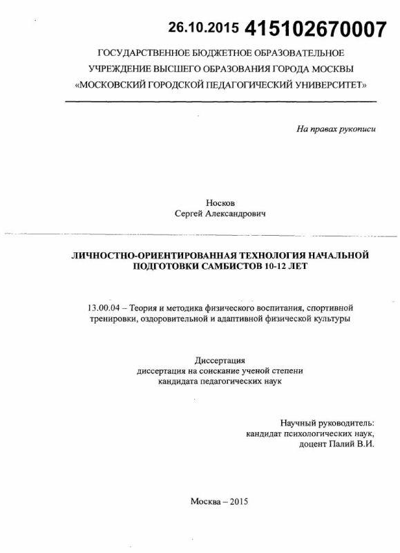 Титульный лист Личностно-ориентированная технология начальной подготовки самбистов 10-12 лет