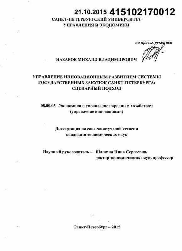 Титульный лист Управление инновационным развитием системы государственных закупок Санкт-Петербурга: сценарный подход