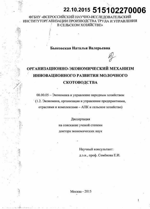 Титульный лист Организационно-экономический механизм инновационного развития молочного скотоводства