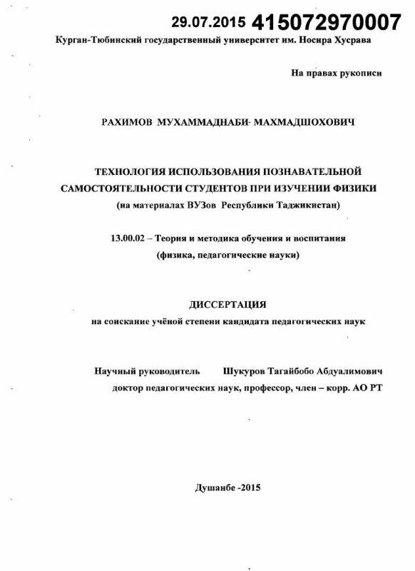 Титульный лист Технология использования познавательной самостоятельности студентов при изучении физики : на материалах ВУЗов Республики Таджикистан