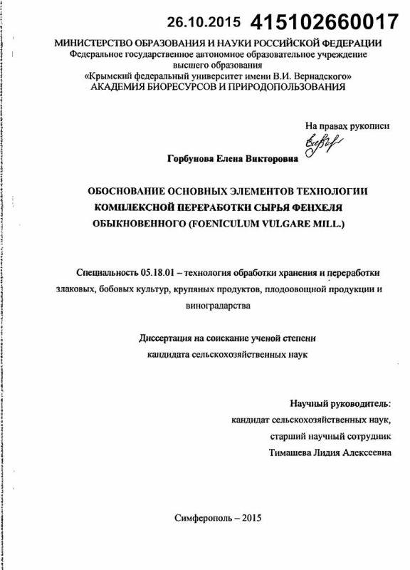 Титульный лист Обоснование основных элементов технологии комплексной переработки сырья фенхеля обыкновенного : Foeniculum vulgare Mill.