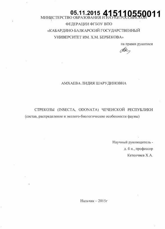 Титульный лист Стрекозы (Insecta, Odonata) Чеченской Республики : состав, распределение и эколого-биологические особенности фауны
