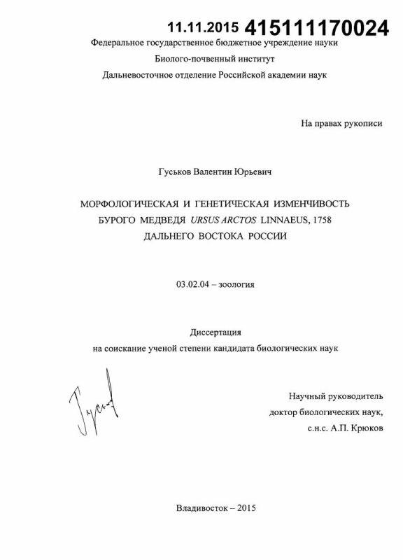 Титульный лист Морфологическая и генетическая изменчивость бурого медведя Ursus arctos Linnaeus, 1758 Дальнего Востока России