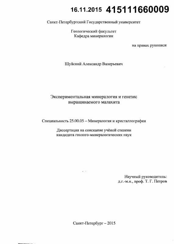 Титульный лист Экспериментальная минералогия и генезис выращиваемого малахита