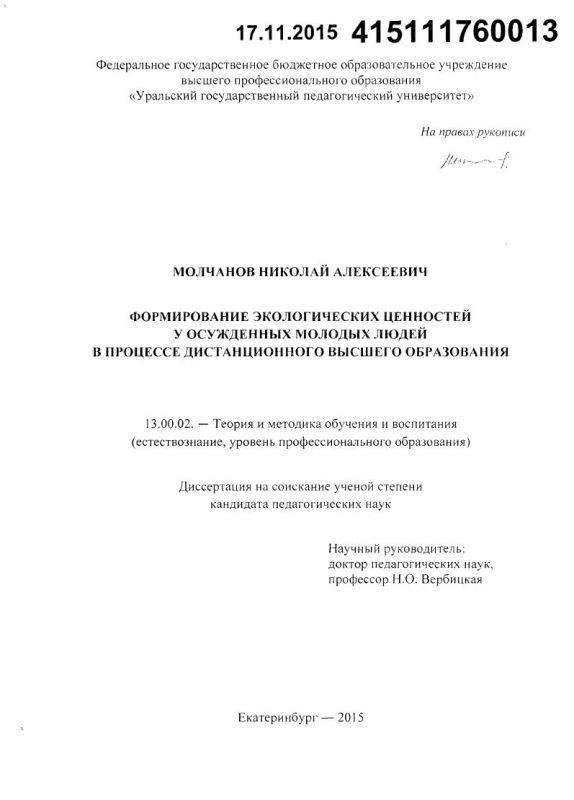 Титульный лист Формирование экологических ценностей у осужденных молодых людей в процессе дистанционного высшего образования