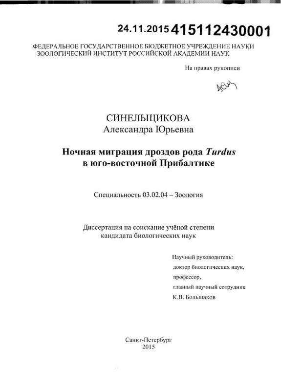 Титульный лист Ночная миграция дроздов рода Turdus в юго-восточной Прибалтике