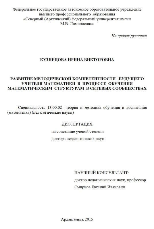 Титульный лист Развитие методической компетентности будущего учителя математики в процессе обучения математическим структурам в сетевых сообществах