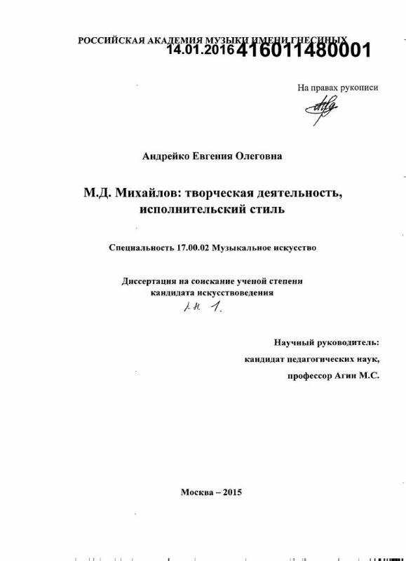 Титульный лист М.Д. Михайлов: творческая деятельность, исполнительский стиль