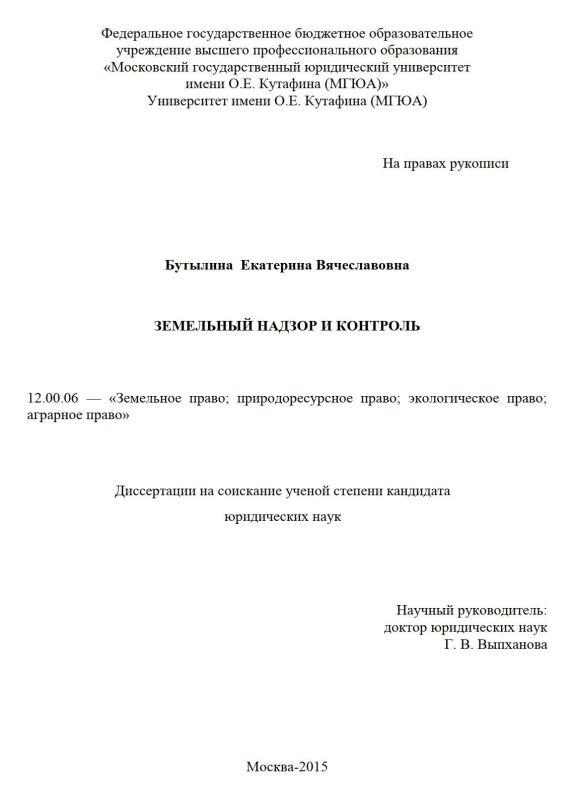 Титульный лист Земельный надзор и контроль