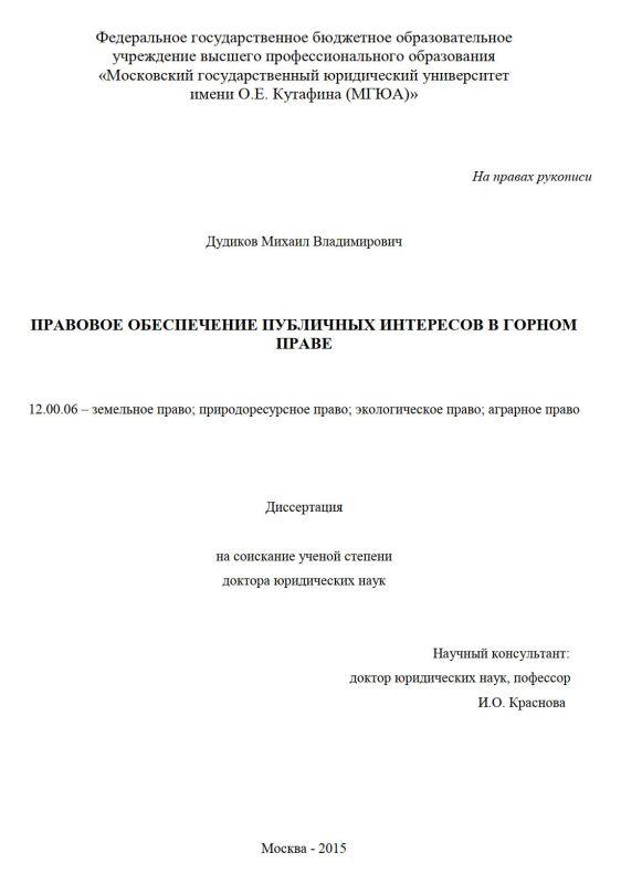 Титульный лист Правовое обеспечение публичных интересов в горном праве