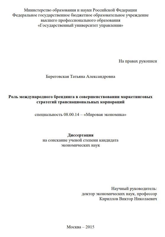 Титульный лист Роль международного брендинга в совершенствовании маркетинговых стратегий транснациональных корпораций