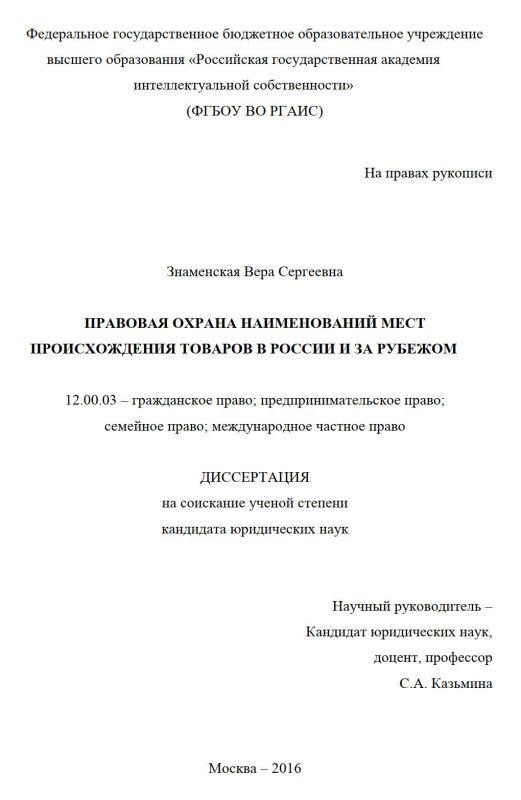 Титульный лист Правовая охрана наименований мест происхождения товаров в России и за рубежом