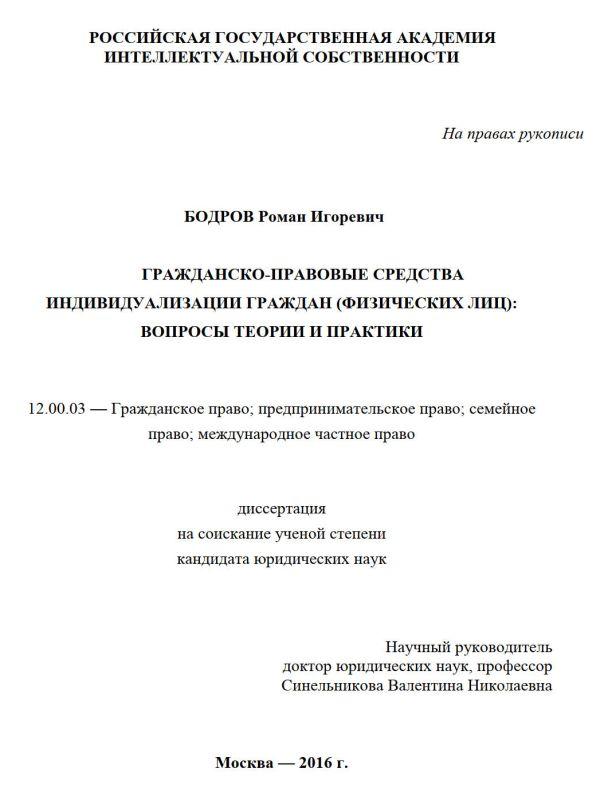 Титульный лист Гражданско-правовые средства индивидуализации граждан (физических лиц) : вопросы теории и практики