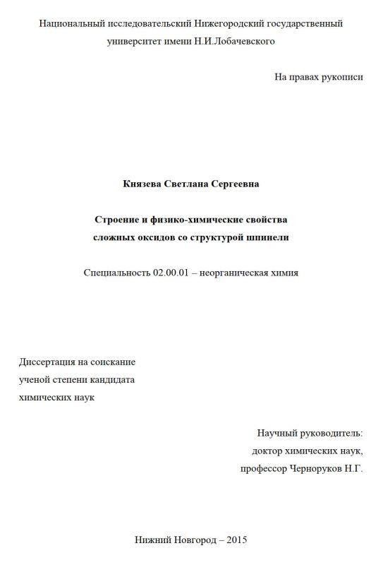 Титульный лист Строение и физико-химические свойства сложных оксидов со структурой шпинели