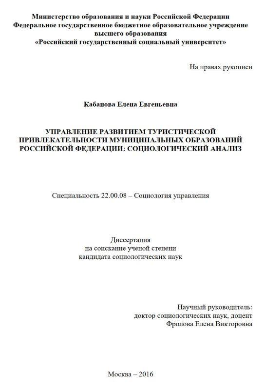 Титульный лист Управление развитием туристической привлекательности муниципальных образований Российской Федерации : социологический анализ