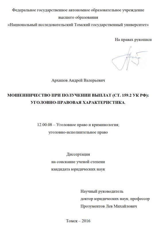 Титульный лист Мошенничество при получении выплат (ст. 159.2 УК РФ) : уголовно-правовая характеристика