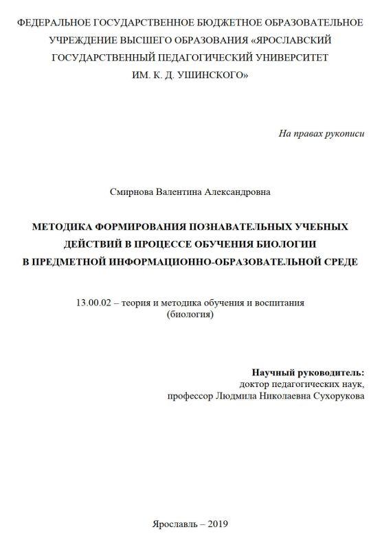 Титульный лист Методика формирования познавательных учебных действий в процессе обучения биологии в предметной информационно-образовательной среде