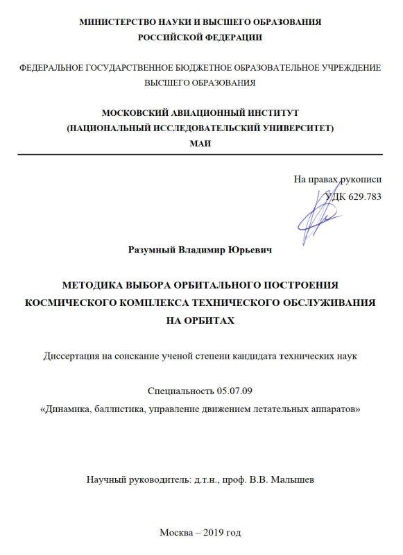 Титульный лист Методика выбора орбитального построения космического комплекса технического обслуживания на орбитах