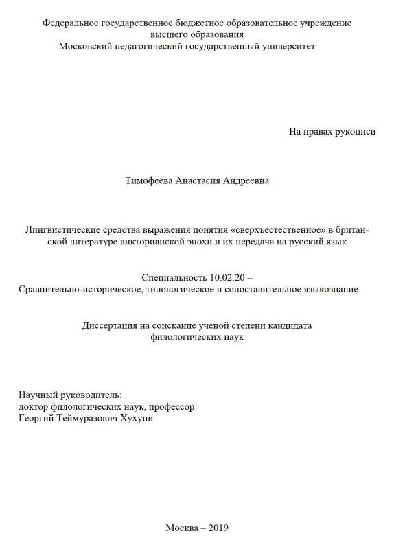 Титульный лист Лингвистические средства выражения понятия «сверхъестественное» в британской литературе викторианской эпохи и их передача на русский язык