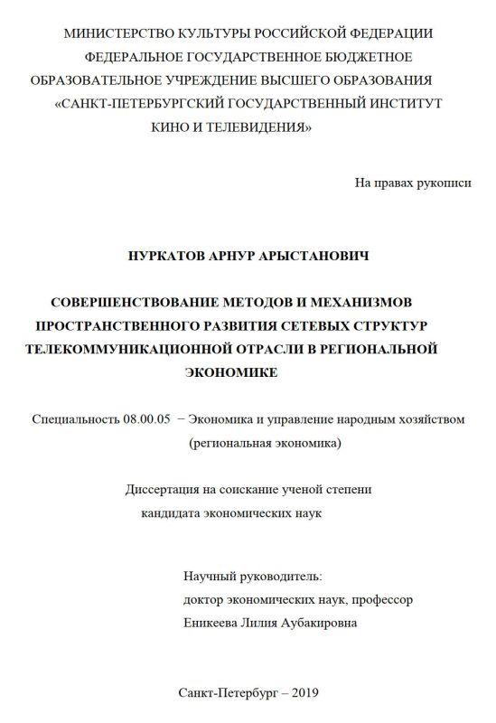 Титульный лист Совершенствование методов и механизмов пространственного развития сетевых структур телекоммуникационной отрасли в региональной экономике