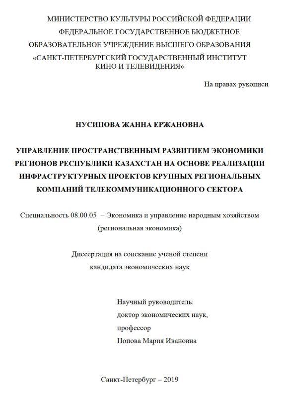 Титульный лист Управление пространственным развитием экономики регионов Республики Казахстан на основе реализации инфраструктурных проектов крупных региональных компаний телекоммуникационного сектора