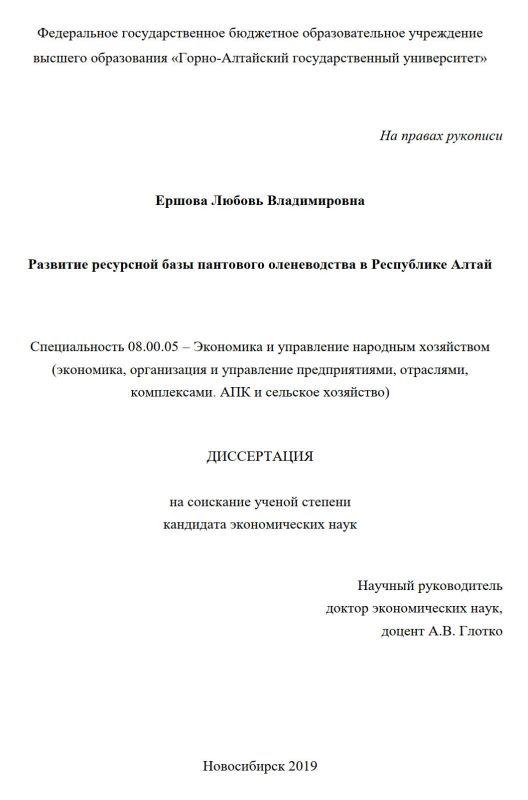Титульный лист Развитие ресурсной базы пантового оленеводства в Республике Алтай
