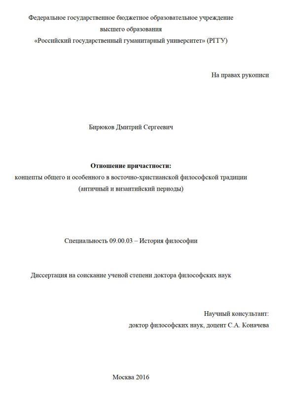 Титульный лист Отношение причастности: концепты общего и особенного в восточно-христианской философской традиции : античный и византийский периоды