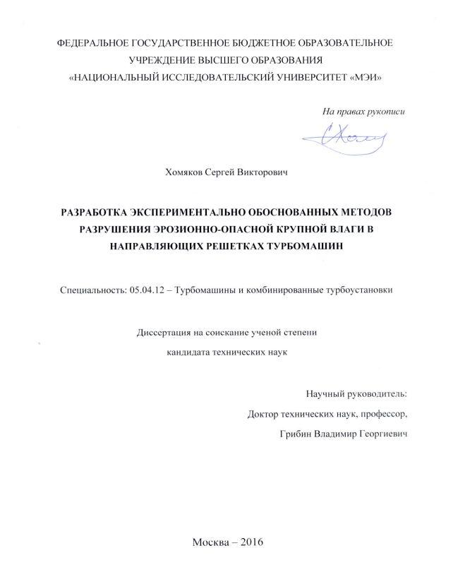 Титульный лист Разработка экспериментально обоснованных методов разрушения эрозионно-опасной крупной влаги в направляющих решетках турбомашин