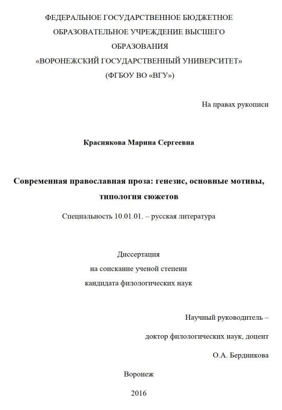 Титульный лист Современная православная проза : генезис, основные мотивы, типология сюжетов