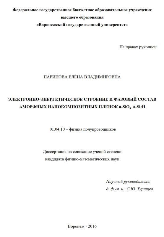 Титульный лист Электронно-энергетическое строение и фазовый состав аморфных нанокомпозитных пленок a-SiOx-a-Si:H