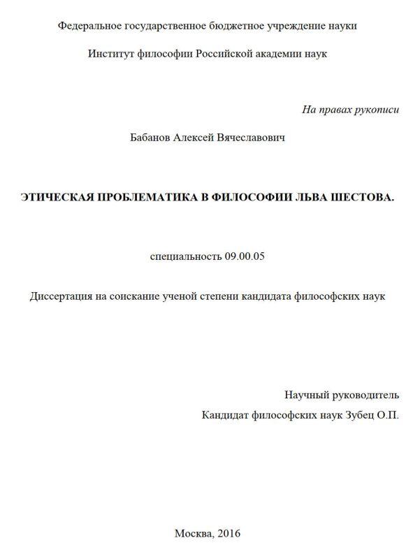 Титульный лист Этическая проблематика в философии Льва Шестова