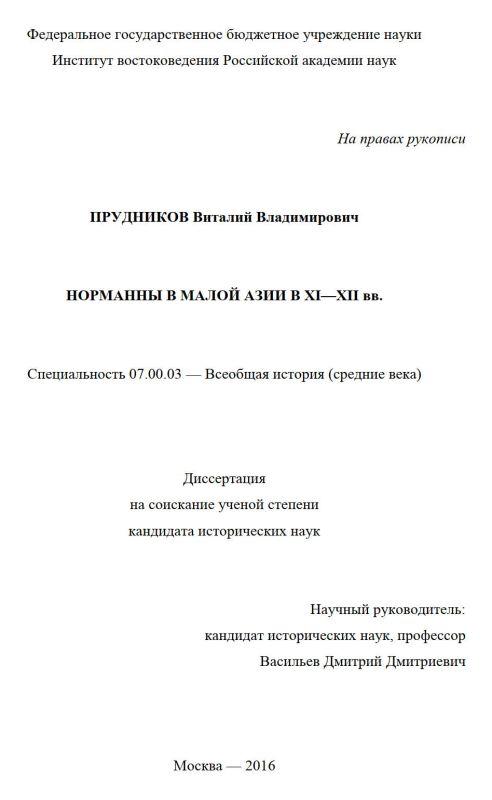 Титульный лист Норманны в Малой Азии в XI - XII вв.