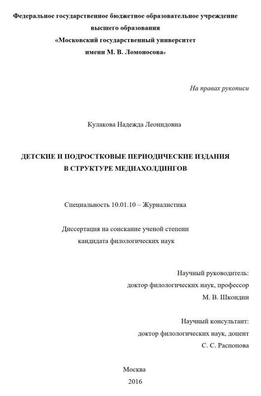 Титульный лист Детские и подростковые периодические издания в структуре медиахолдингов