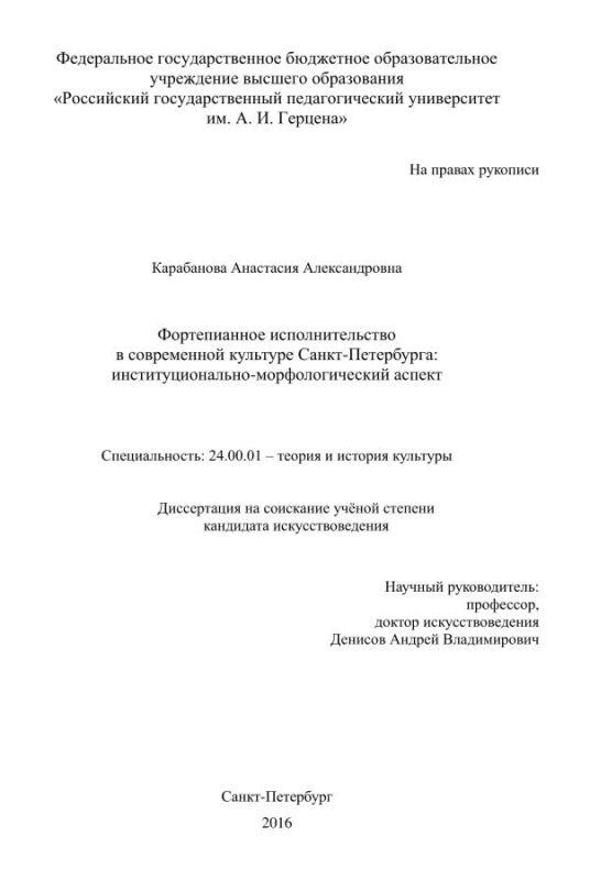 Титульный лист Фортепианное исполнительство в современной культуре Санкт-Петербурга: институционально-морфологический аспект