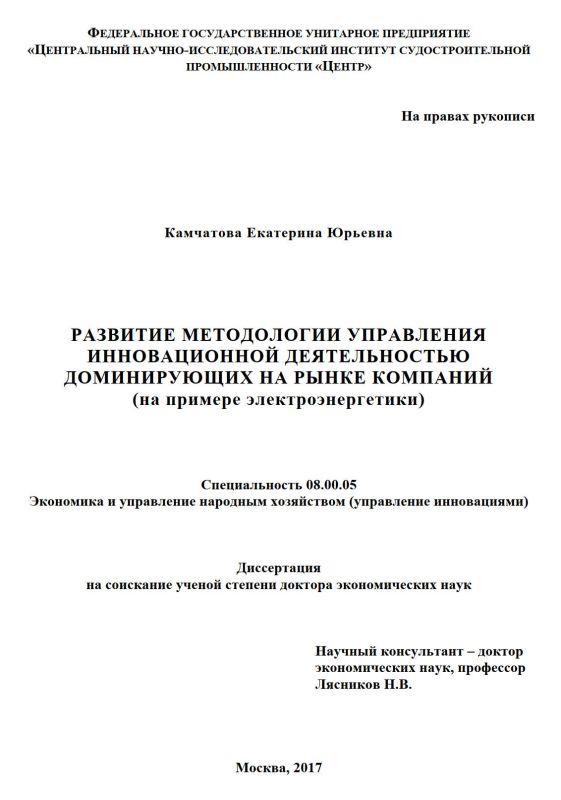 Титульный лист Развитие методологии управления инновационной деятельностью доминирующих на рынке компаний : на примере электроэнергетики