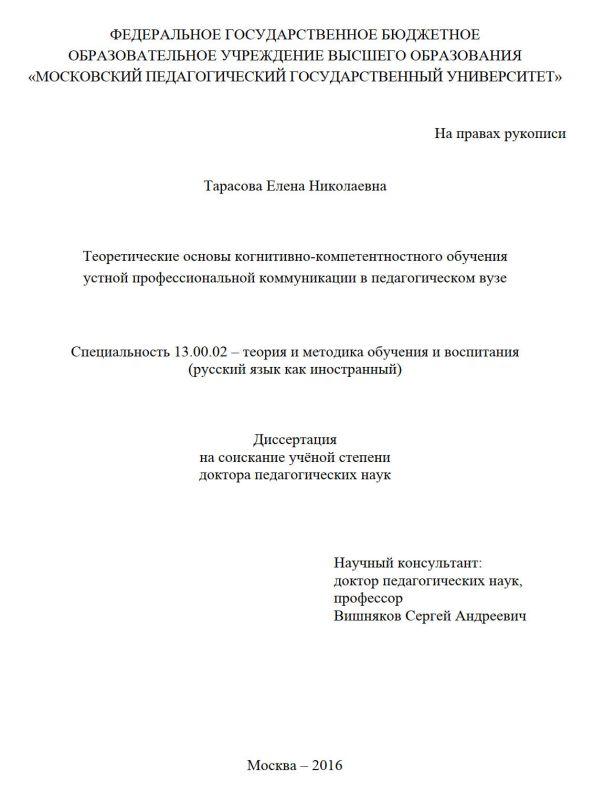 Титульный лист Теоретические основы когнитивно-компетентностного обучения устной профессиональной коммуникации в педагогическом вузе