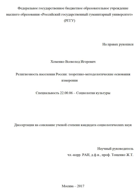 Титульный лист Религиозность населения России: теоретико-методологические основания измерения