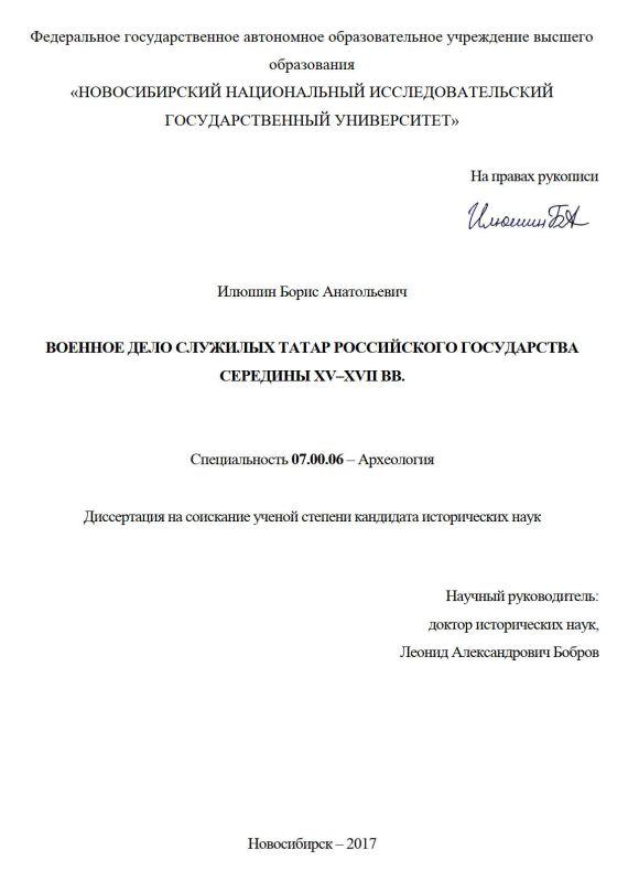 Титульный лист Военное дело служилых татар Российского государства середины XV - XVII вв.