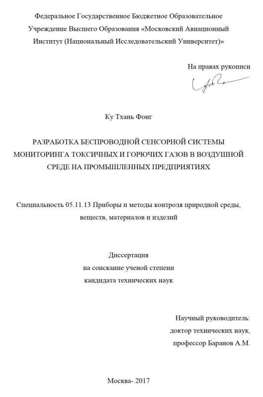 Титульный лист Разработка беспроводной сенсорной системы мониторинга токсичных и горючих газов в воздушной среде на промышленных предприятиях