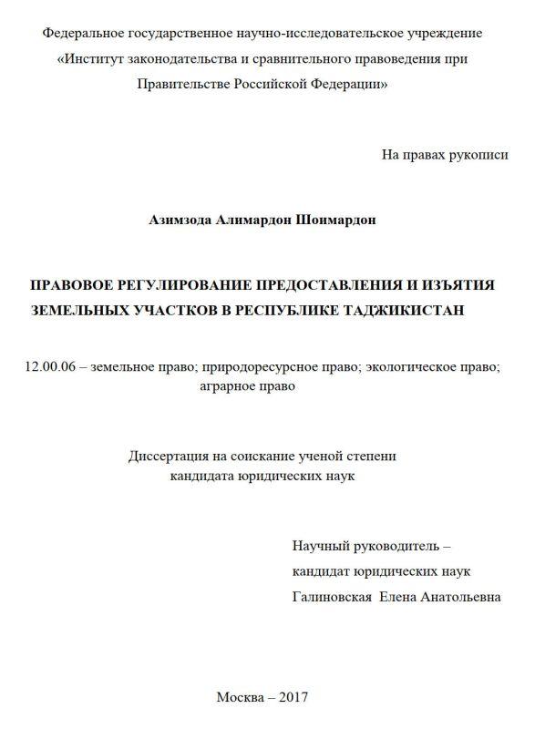 Титульный лист Правовое регулирование предоставления и изъятия земельных участков в Республике Таджикистан