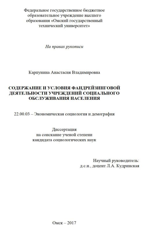 Титульный лист Содержание и условия фандрейзинговой деятельности учреждений социального обслуживания населения
