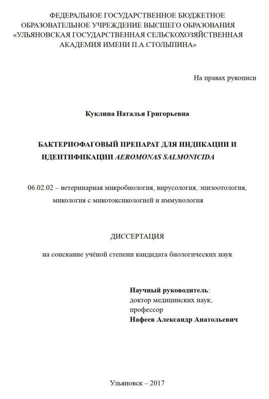Титульный лист Бактериофаговый препарат для индикации и идентификации Aeromonas salmonicida