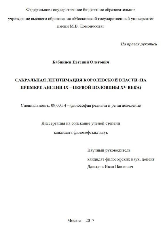 Титульный лист Сакральная легитимация королевской власти : на примере Англии IX - первой половины XV века