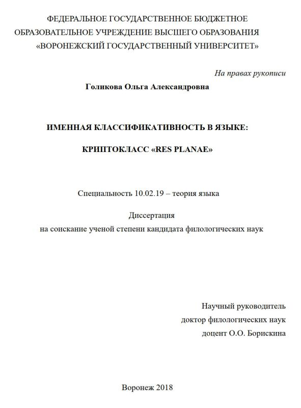 """Титульный лист Именная классификативность в языке : криптокласс """"Res Planae"""""""