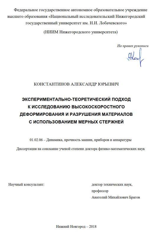 Титульный лист Экспериментально-теоретический подход к исследованию высокоскоростного деформирования и разрушения материалов с использованием мерных стержней