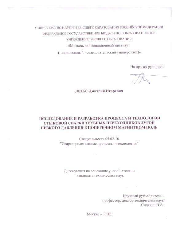 Титульный лист Исследование и разработка процесса и технологии стыковой сварки трубных переходников дугой низкого давления в поперечном магнитном поле