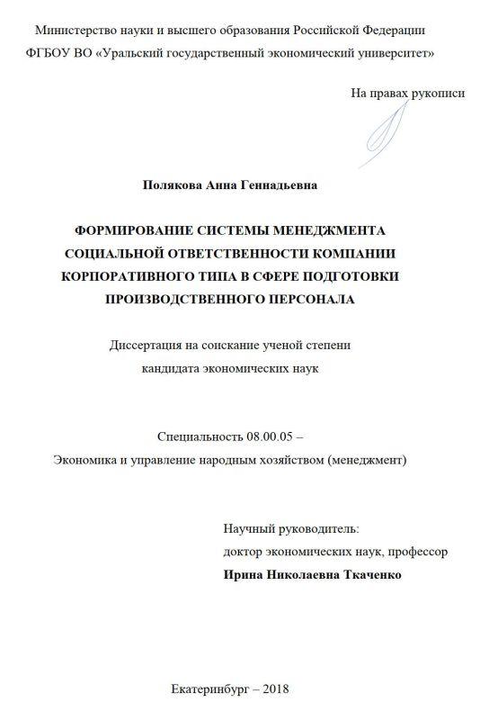 Титульный лист Формирование системы менеджмента социальной ответственности компании корпоративного типа в сфере подготовки производственного персонала